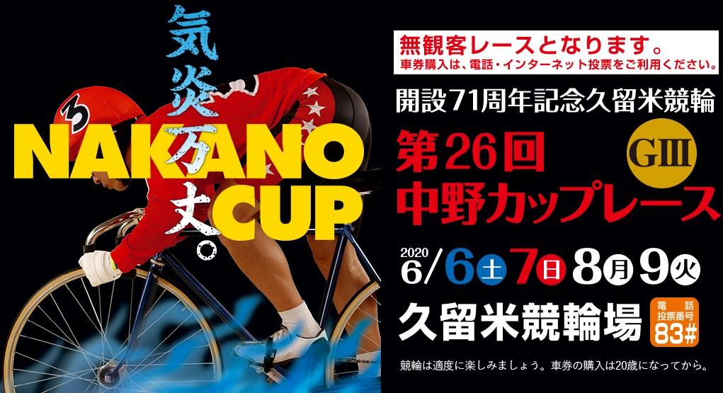 【久留米競輪場】GⅢ中野カップレース2020 無料予想