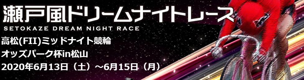 【松山競輪 予想】6/15 FⅡオッズパーク杯IN松山2020|無料予想がコレだ!