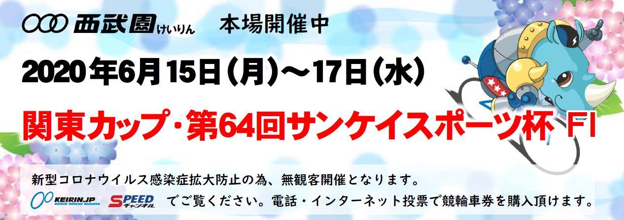 【西武園競輪場】FⅠ関東カップ・第64回サンケイスポーツ杯2020 無料予想