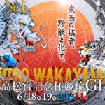 【和歌山競輪 予想】6/18 GⅠ高松宮記念杯競輪2020|無料予想がコレだ!