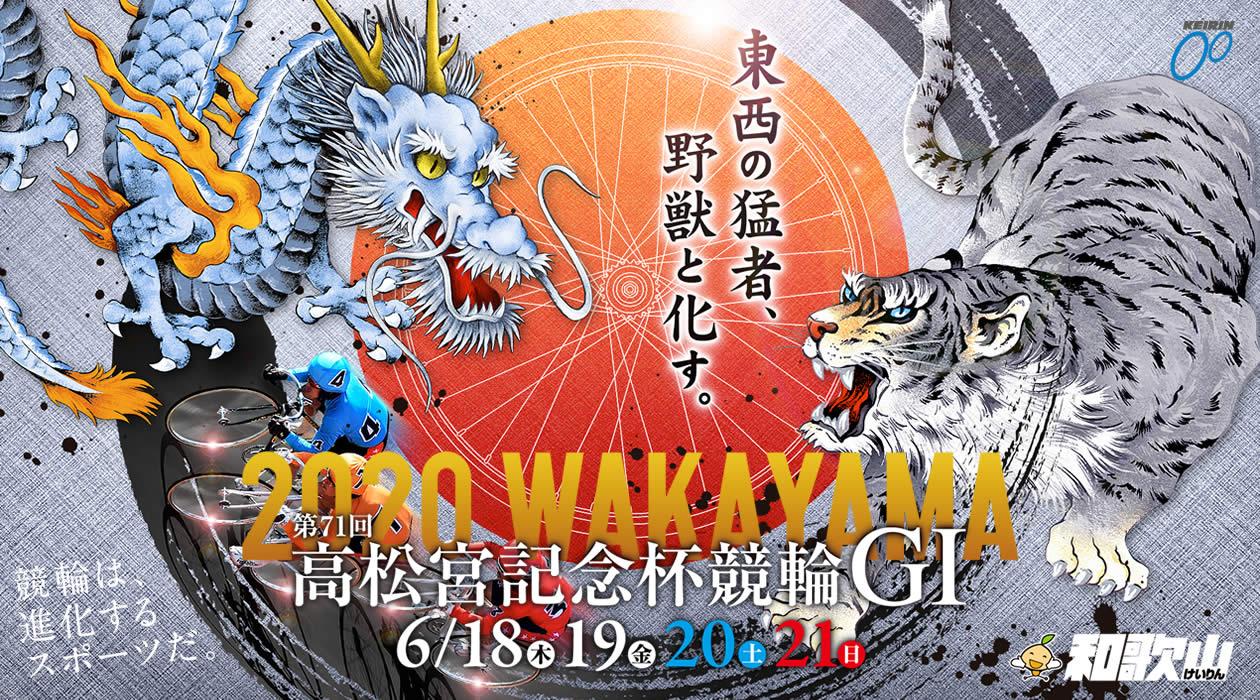 【和歌山競輪 予想】6/21 GⅠ高松宮記念杯競輪2020|無料予想がコレだ!