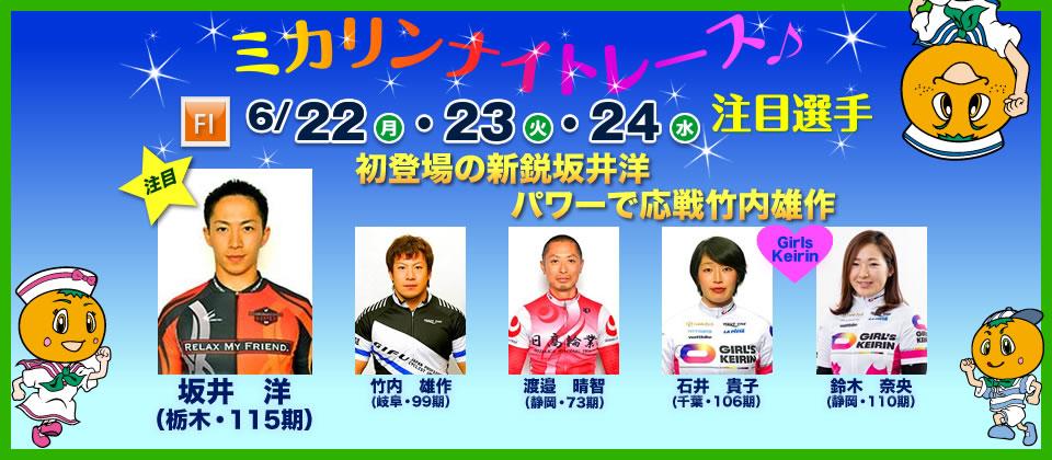 【伊東競輪場】6/24 F1ミカリンナイトレース2020 10Rのレース結果