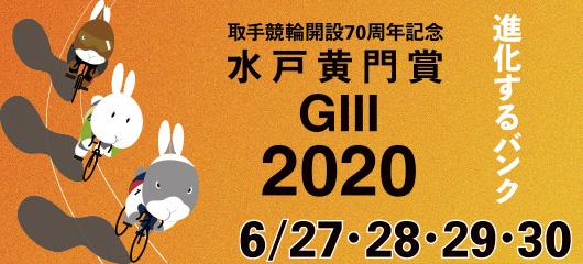 【取手競輪場】GⅢ水戸黄門賞2020 無料予想