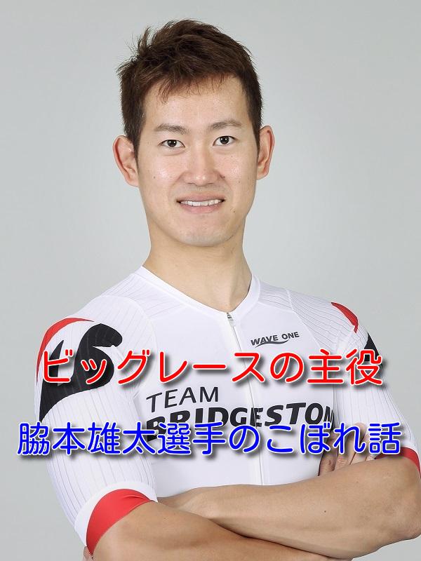 元競輪選手が語る「脇本雄太」のこぼれ話|競輪レース情報と選手秘話
