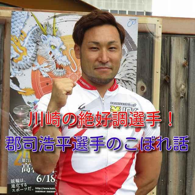 元競輪選手が語る「郡司浩平」のこぼれ話|競輪レース情報と選手秘話