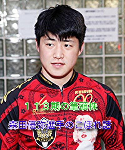 元競輪選手が語る「森田優弥」のこぼれ話|競輪レース情報と選手秘話