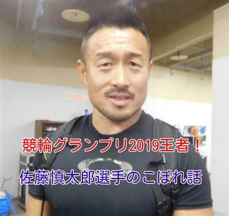 元競輪選手が語る「佐藤慎太郎」のこぼれ話|競輪レース情報と選手秘話
