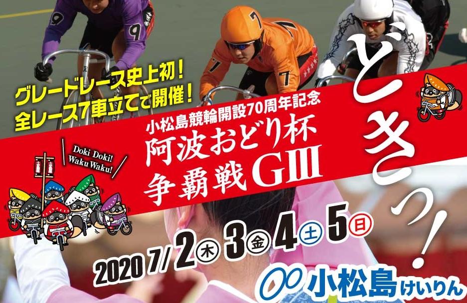 【小松島競輪場】7/4 G3阿波おどり杯争奪戦2020 8Rのレース結果