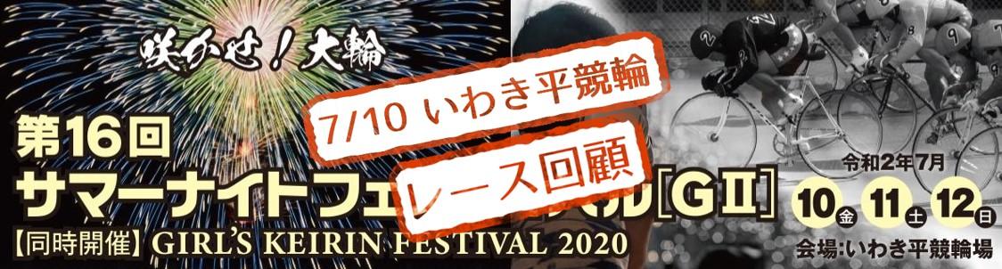 【いわき平競輪場】7/10 G2サマーナイトフェスティバル2020 9Rのレース結果