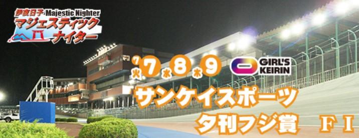 【弥彦競輪場】7/9 F1サンケイスポーツ・夕刊フジ賞2020 8Rのレース結果