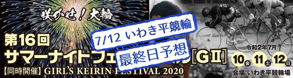 【いわき平競輪場】G2サマーナイトフェスティバル2020 無料予想