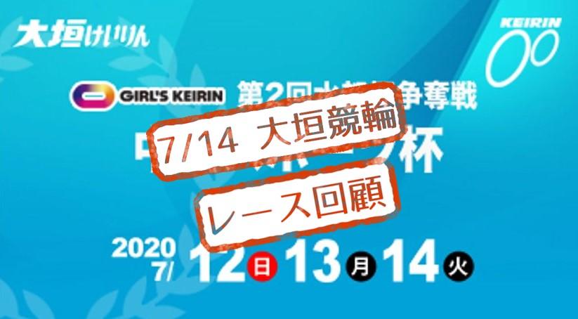 【大垣競輪場】7/14 水都杯争奪戦・中日スポーツ杯2020 8Rのレース結果