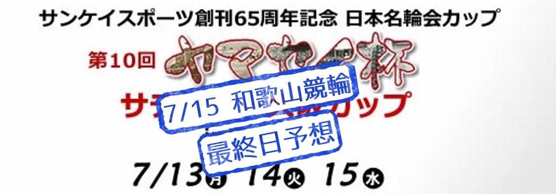【和歌山競輪場】F1日本名輪会第10回ヤマセイ杯2020 無料予想