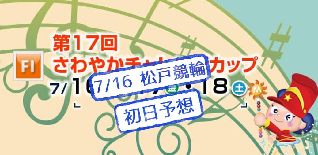 【7/16 松戸競輪F1 初日予想】元競輪選手のガチ予想を無料公開|さわやかチャレンジカップの買い目