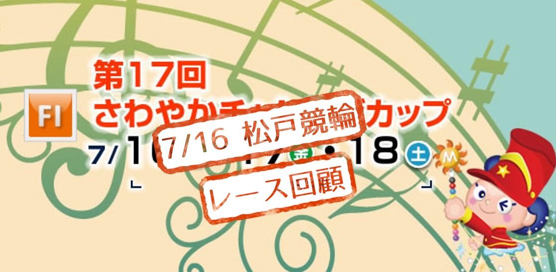 【松戸競輪場】7/16 さわやかチャレンジカップ2020 9Rのレース結果