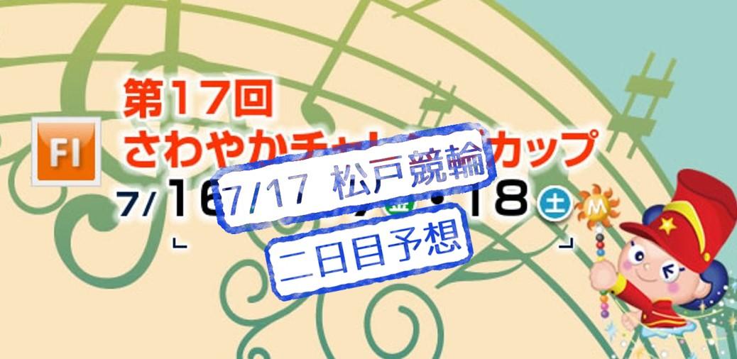 【7/17 松戸競輪F1 二日目予想】元競輪選手のガチ予想を無料公開|さわやかチャレンジカップの買い目