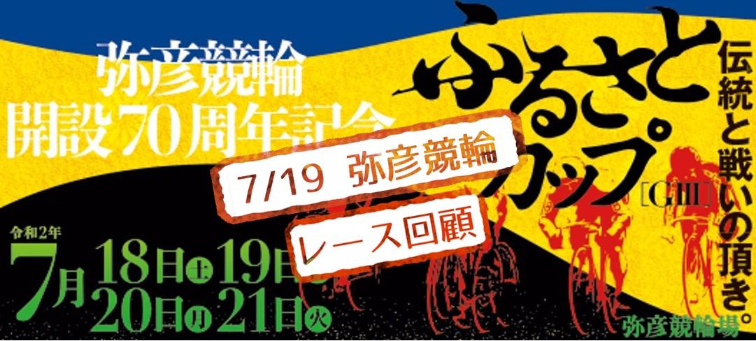 【弥彦競輪場】7/19 ふるさとカップ2020 9Rのレース結果