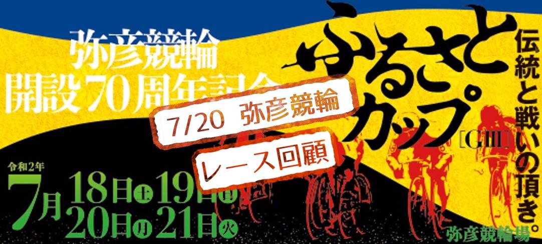 【弥彦競輪場】7/20 ふるさとカップ2020 9Rのレース結果