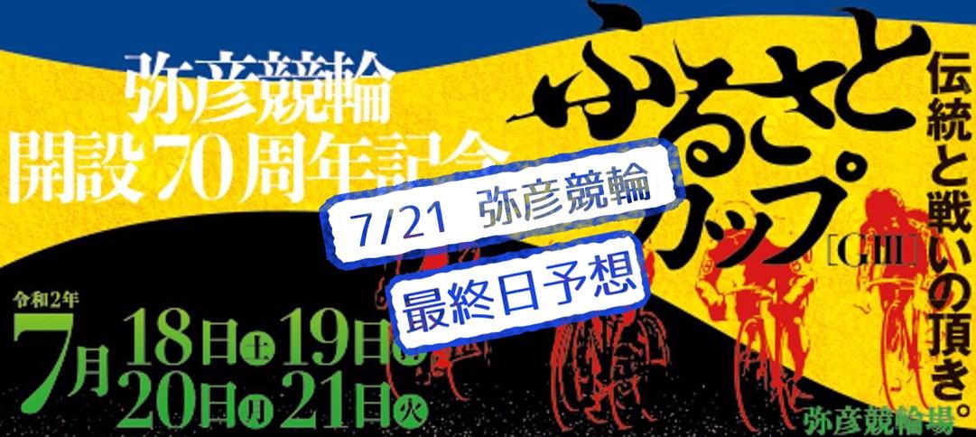 【弥彦競輪場】G3ふるさとカップ2020 無料予想