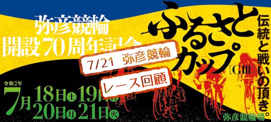 【弥彦競輪場】7/21 ふるさとカップ2020 9Rのレース結果