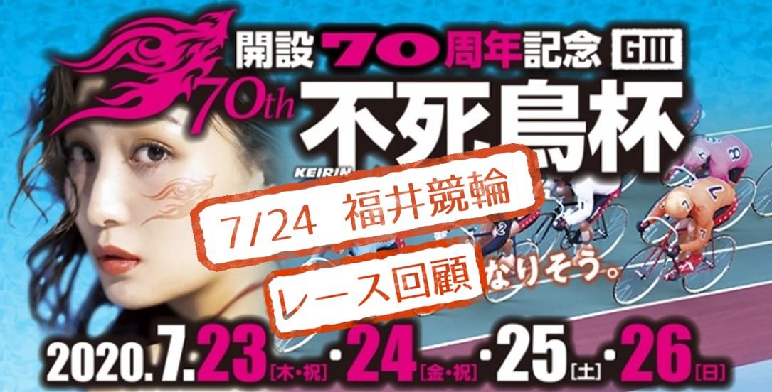 【福井競輪場】7/24 不死鳥杯2020 8Rのレース結果