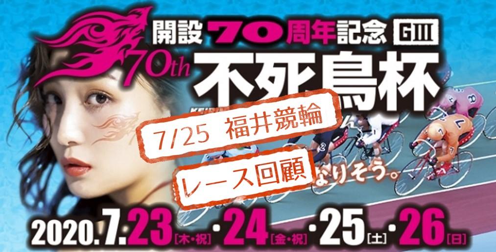 【福井競輪場】7/25 不死鳥杯2020 9Rのレース結果