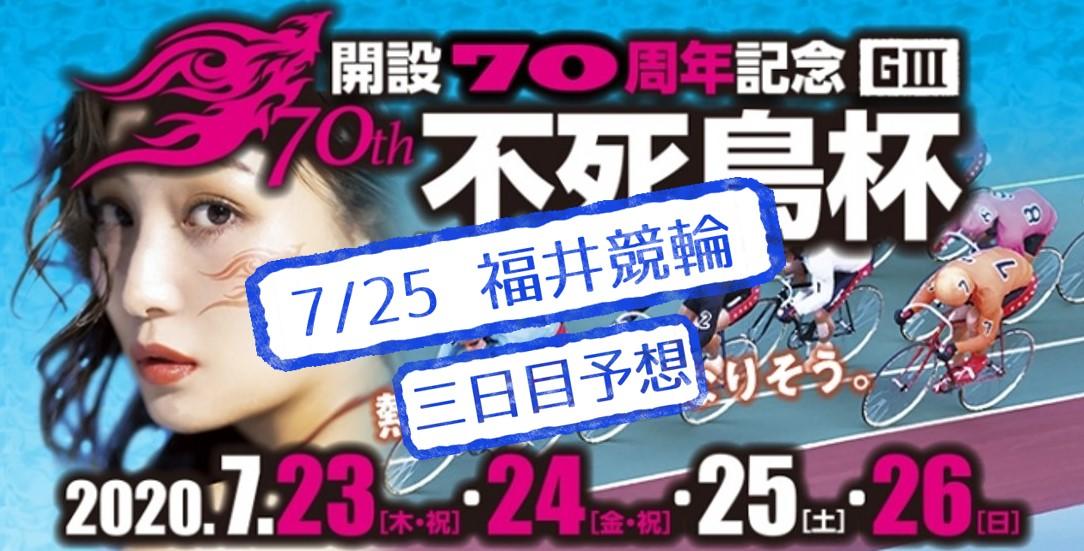 【福井競輪場】G3不死鳥杯2020 無料予想