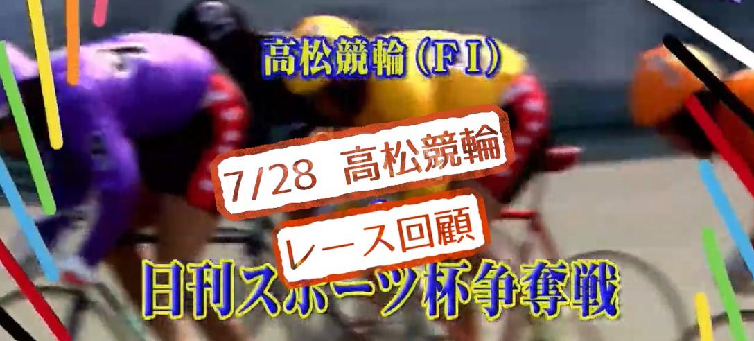 【高松競輪場】7/28 CTC杯&日刊スポーツ杯2020 9Rのレース結果