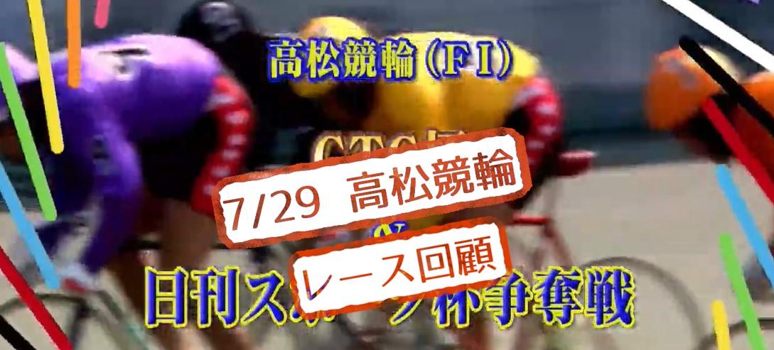【高松競輪場】7/29 CTC杯&日刊スポーツ杯2020 9Rのレース結果