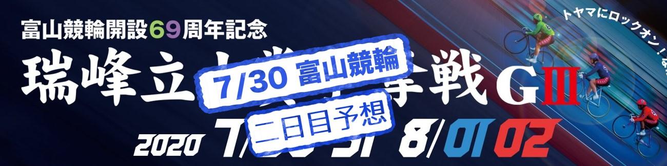 【富山競輪場】G3瑞峰立山賞争奪戦2020 無料予想