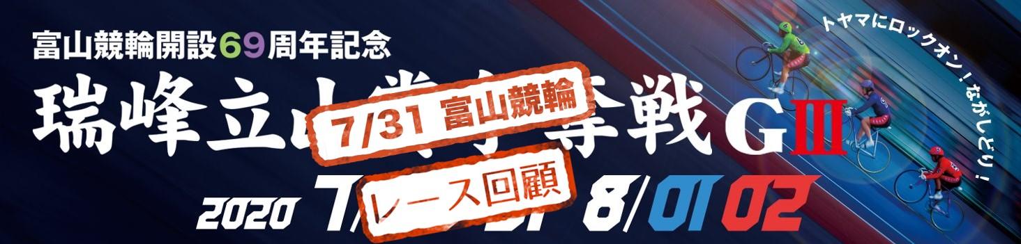 【富山競輪場】7/30 瑞峰立山賞争奪戦2020 9Rのレース結果