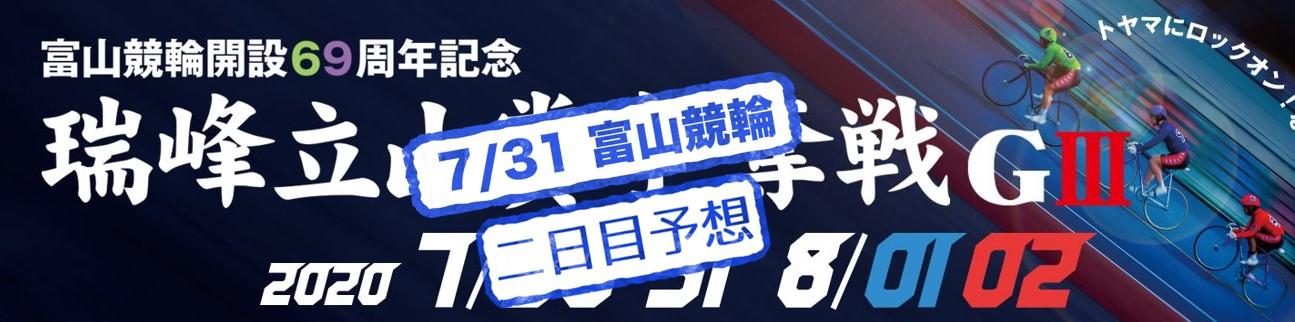 【7/31 富山競輪G3 二日目予想】元競輪選手のガチ予想を無料公開|瑞峰立山賞争奪戦の買い目