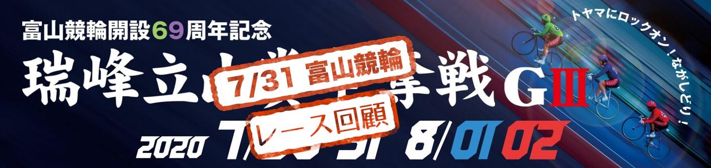 【7/31 富山競輪G3 二日目結果】元競輪選手がガチ分析&解説|瑞峰立山賞争奪戦無料予想の回顧付き
