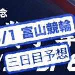 【8/1 富山競輪G3 三日目予想】元競輪選手のガチ予想を無料公開 瑞峰立山賞争奪戦の買い目