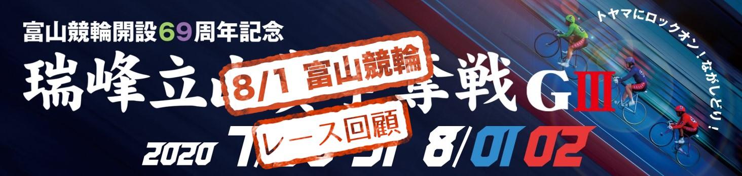 【富山競輪場】8/1 瑞峰立山賞争奪戦2020 9Rのレース結果