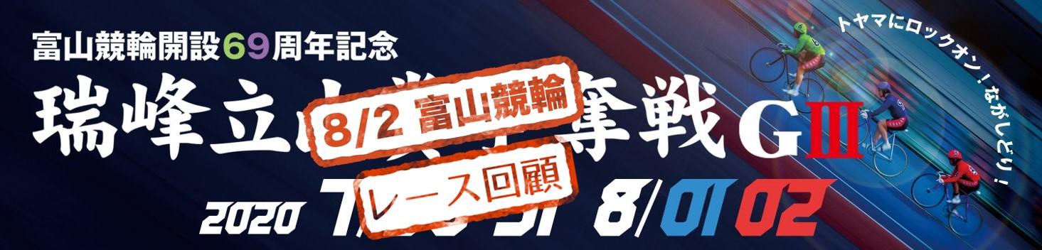 【富山競輪場】8/2 瑞峰立山賞争奪戦2020 9Rのレース結果
