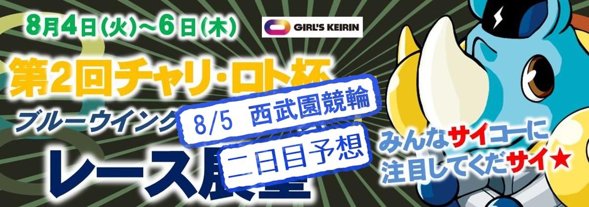 【西武園競輪場】F2チャリロト杯2020 無料予想