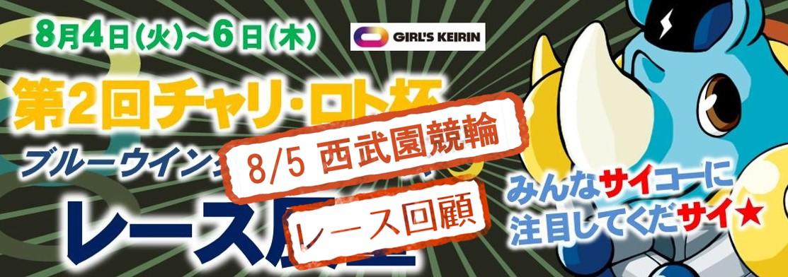 【西武園競輪場】8/5 チャリロト杯2020 2Rのレース結果