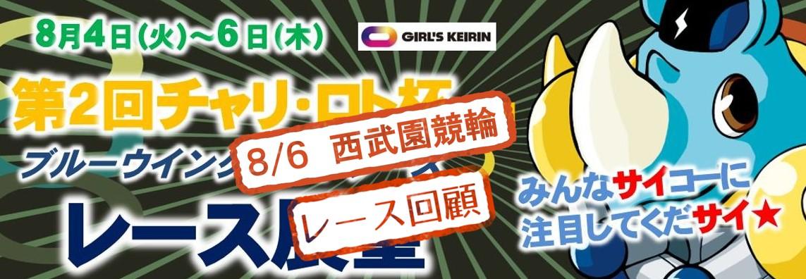 【西武園競輪場】8/6 チャリロト杯2020 8Rのレース結果