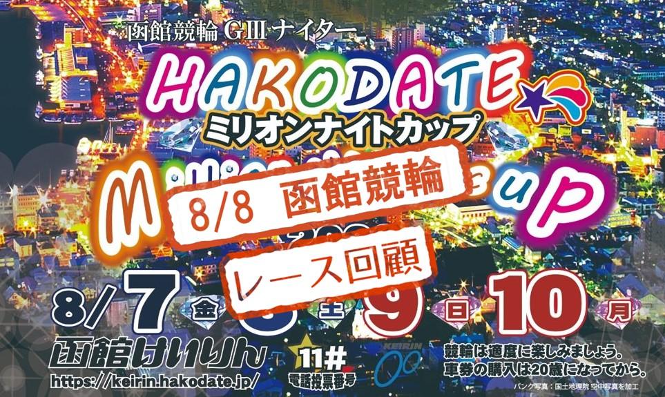 【函館競輪場】8/8 函館ミリオンナイトカップ2020 8Rのレース結果