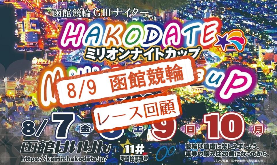 【函館競輪場】8/9 函館ミリオンナイトカップ2020 9Rのレース結果