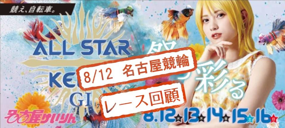 【名古屋競輪場】8/12 オールスター競輪2020 11Rのレース結果