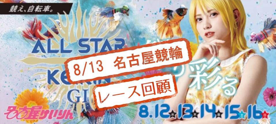 【名古屋競輪場】8/13 オールスター競輪2020 11Rのレース結果