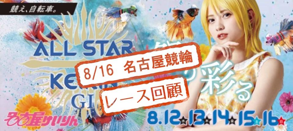 【名古屋競輪場】8/16 オールスター競輪2020 12Rのレース結果
