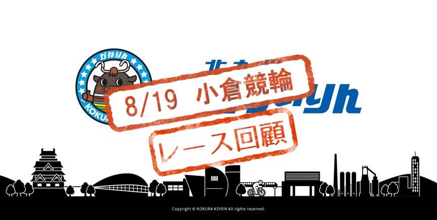 【小倉競輪場】8/19 スポーツニッポン杯2020 9Rのレース結果