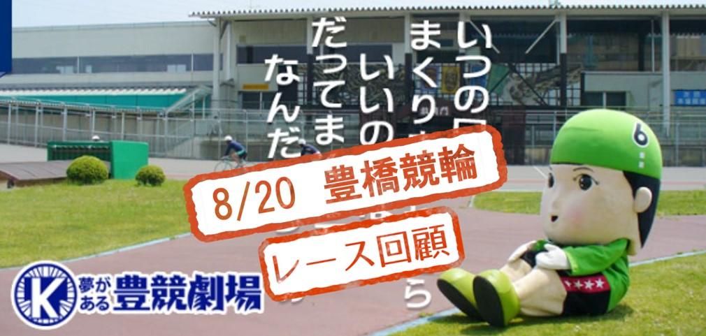 【豊橋競輪場】8/20 オッズパーク賞争奪戦2020 1Rのレース結果