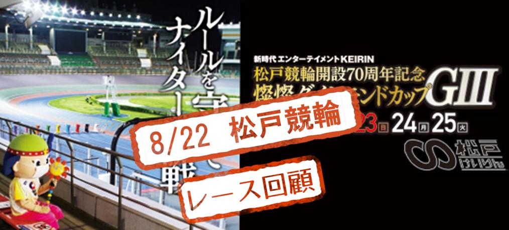 【松戸競輪場】8/23 っ燦燦ダイヤモンドカップ2020 9Rのレース結果
