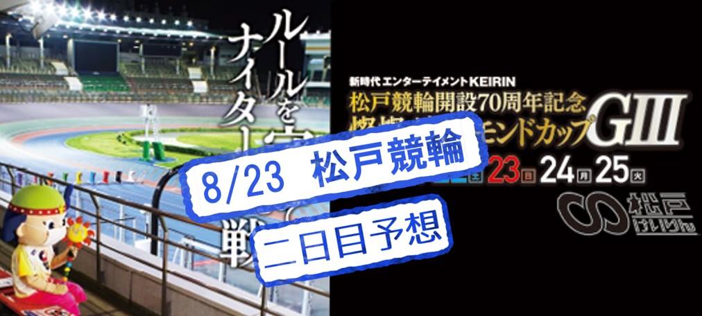 【松戸競輪場】G3燦燦ダイヤモンドカップ2020 無料予想