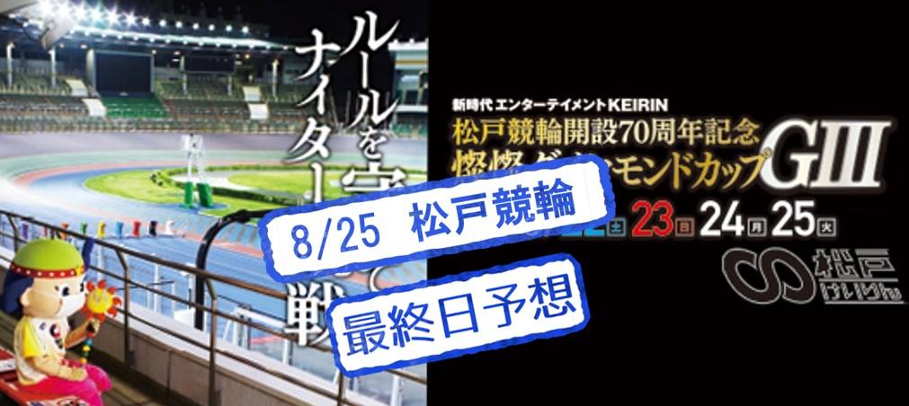 【8/25 松戸競輪G3 最終日予想】元競輪選手のガチ予想を無料公開|燦燦ダイヤモンドカップの買い目