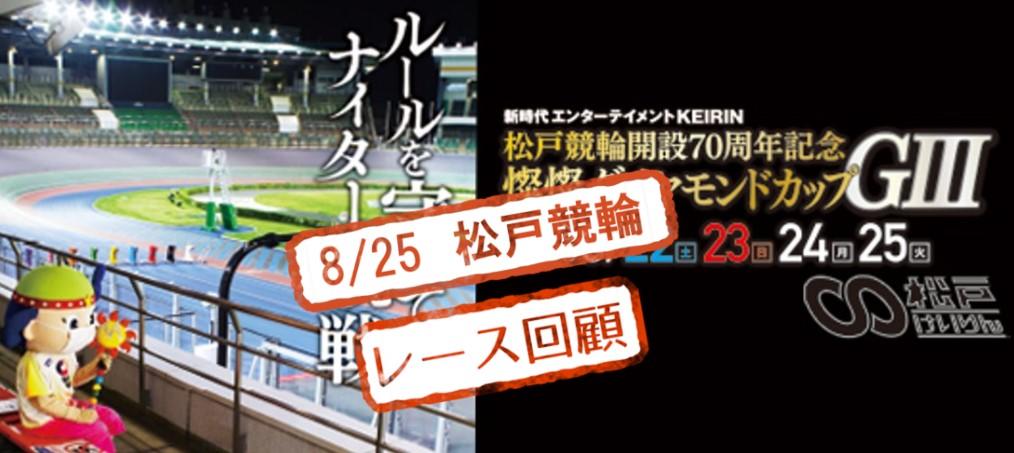 【松戸競輪場】8/25 燦燦ダイヤモンドカップ2020 9Rのレース結果